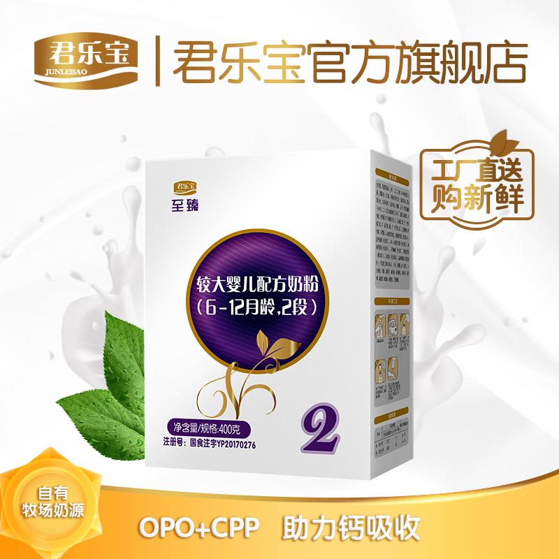 君乐宝奶粉官方旗舰店 2段至臻较大婴儿配方牛奶粉二段 400g*1盒