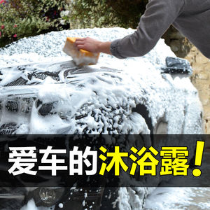 Car wash liquid water wax external strong decontamination coating glazing foam cleaning detergent white car special supplies Daquan