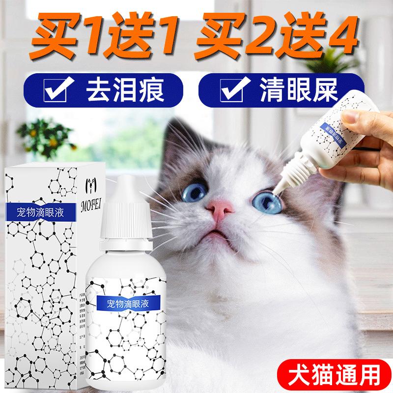 猫咪眼药水去泪痕神器宠物狗狗抗菌消炎滴眼液猫眼药水洗眼屎清洁