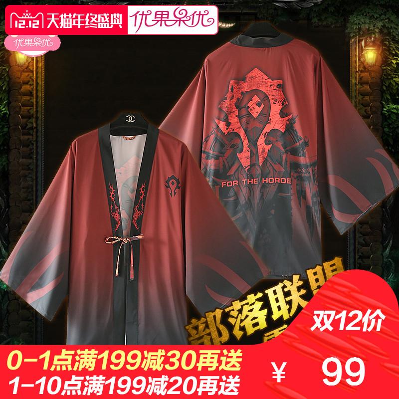 新品 魔兽世界和服联盟外套衣服羽织披风应援服游戏二次元法袍