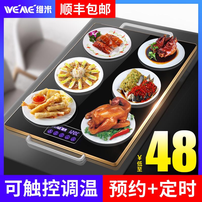 维米饭菜保温板家用方形暖菜板热菜板智能暖菜宝多功能加热板神器