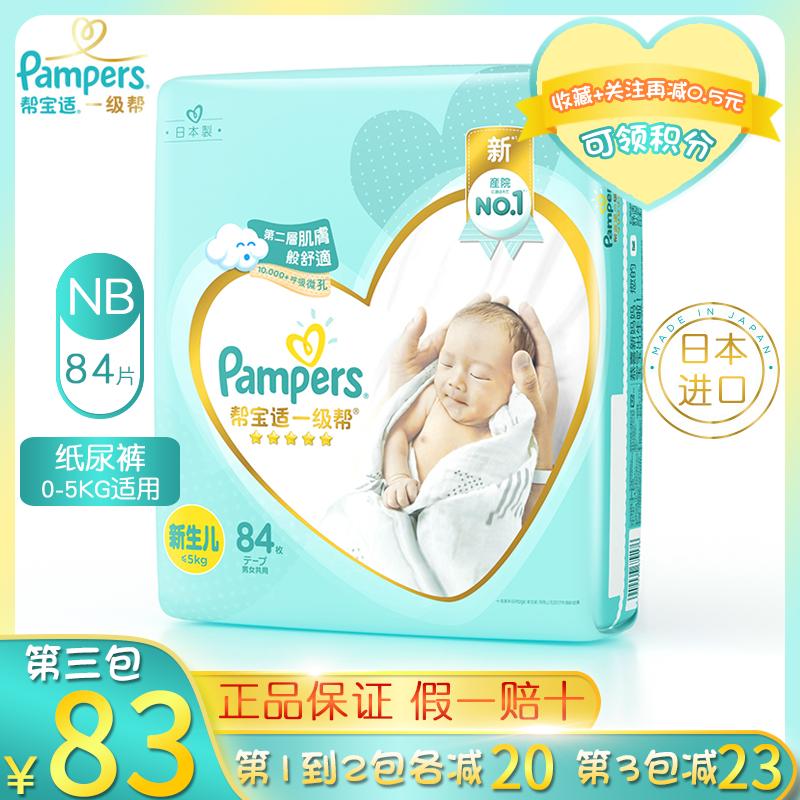 帮宝适一级帮纸尿裤NB84初生码新生号宝宝婴儿尿不湿正品非拉拉裤