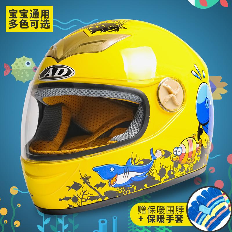 AD儿童头盔电动车摩托车男女小孩子宝宝四季卡通安全帽秋冬季全盔