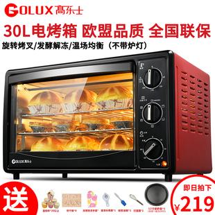 Goluxury/高乐士 GT25R-01家用烘焙电烤箱30L多功能全自动旋转叉