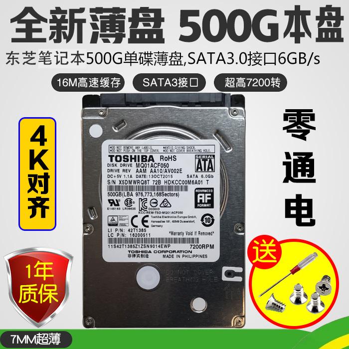 7200转16M东芝500G串口SATA3笔记本机械硬盘MQ01ACF050 2.5寸7mm