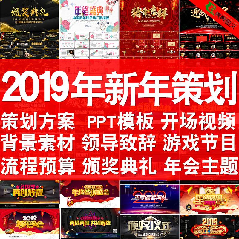 2019新年年会ppt模板颁奖典礼表彰活动策划LED背景开场视频倒计时