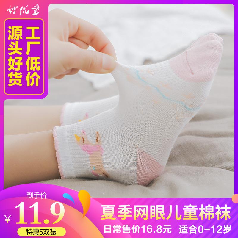 宝宝袜子夏季薄款女童男童夏船袜新生儿童袜短袜夏袜薄婴儿儿童袜