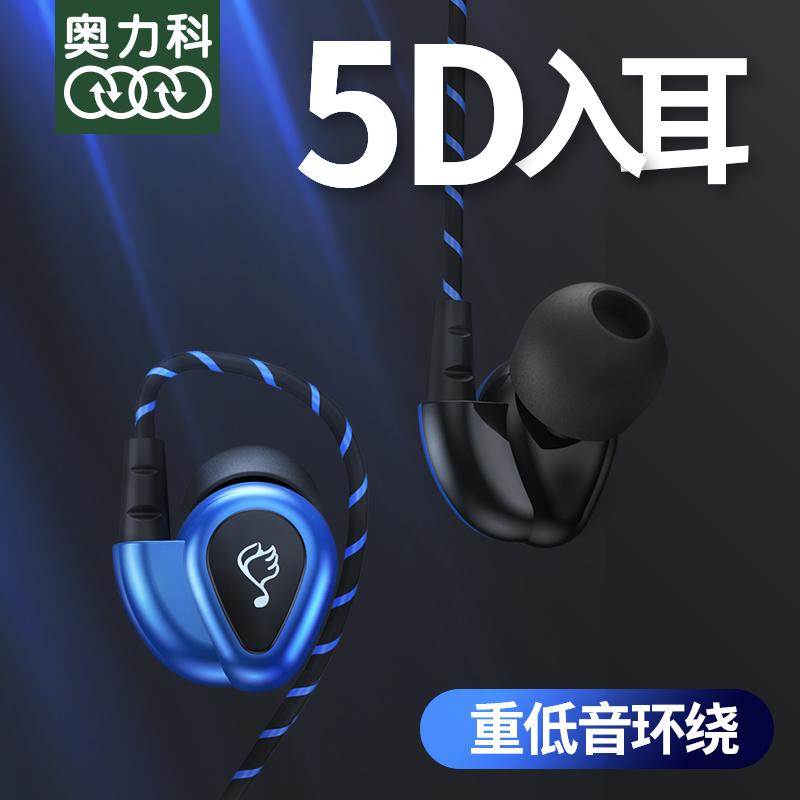 奥力科吃鸡耳机降噪 耳机入耳式有线苹果华为小米高音质运动耳机