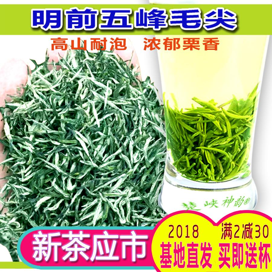 绿茶2018新茶五峰毛尖特级绿茶散装湖北特产宜昌明前茶叶春茶500g
