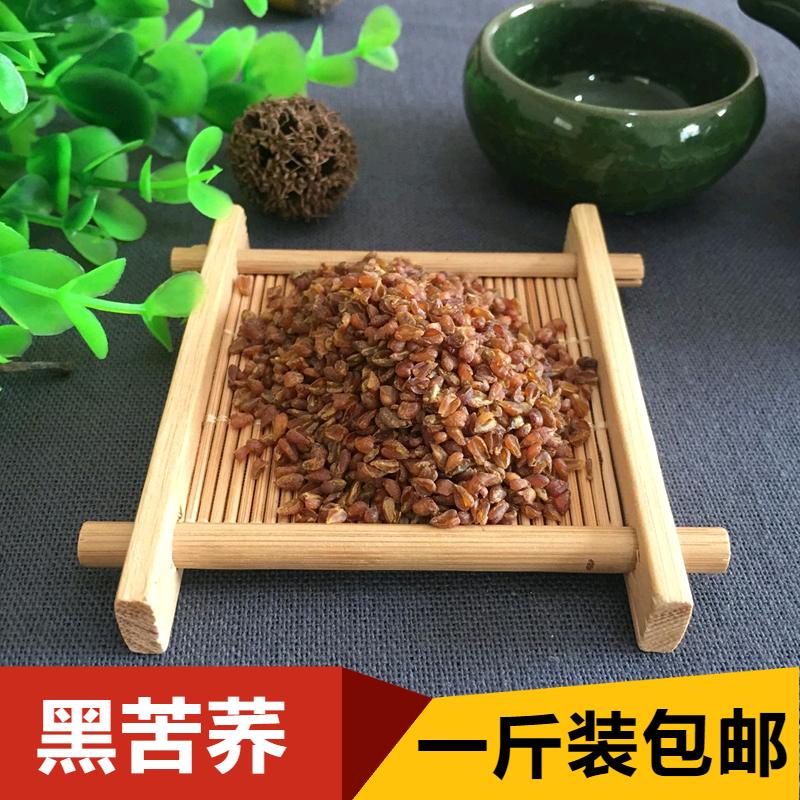 黑苦荞茶四川西昌大凉山特产乔荞麦茶散装全胚芽苦芥茶麦香500g