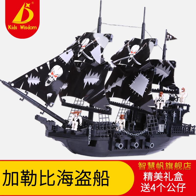 智慧帆加勒比海盗船黑珍珠号模型男孩拼装积木轮船儿童玩具礼物