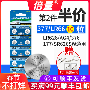 Double the amount of AG4 377A watch battery sr626sw quartz watch electronic alkaline button battery LR66 free shipping 376 universal model 177 Casio dw original button battery LR626