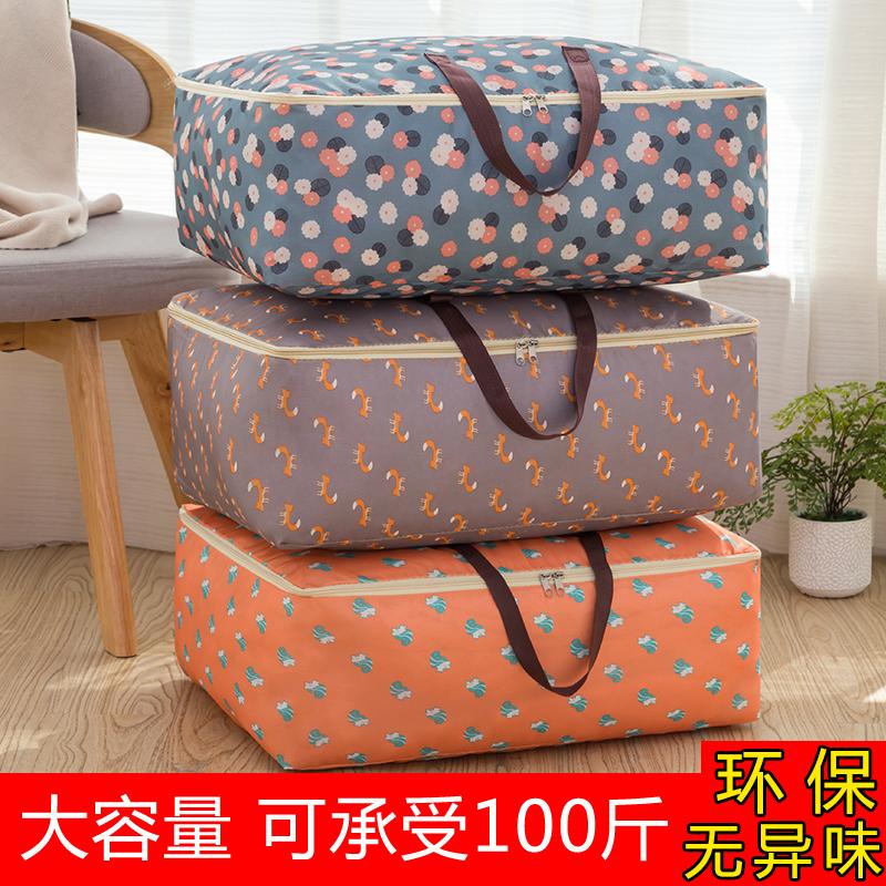 噢爸兔加厚牛津布收纳箱可水洗棉被袋搬家旅行袋衣物被子整理箱