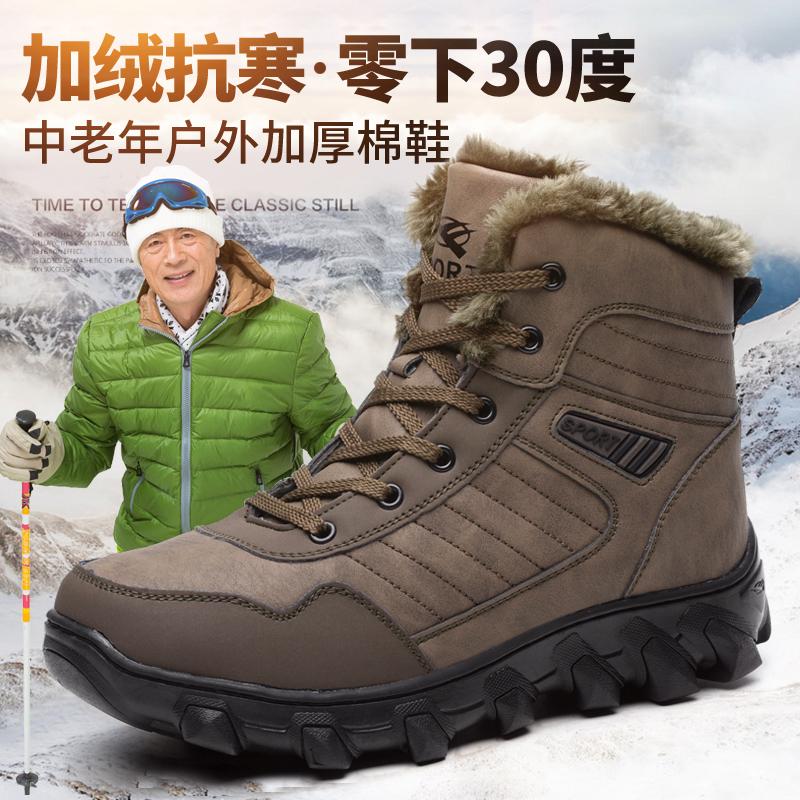 冬天加棉防滑中老年男鞋高帮加绒加厚棉鞋爸爸鞋保暖鞋男冬季棉靴