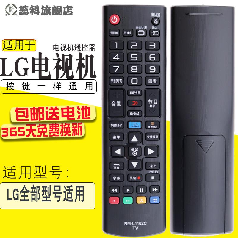 LG电视机万能遥控器 通用 AN-MR500G  49UB8300/55UB8300遥控器