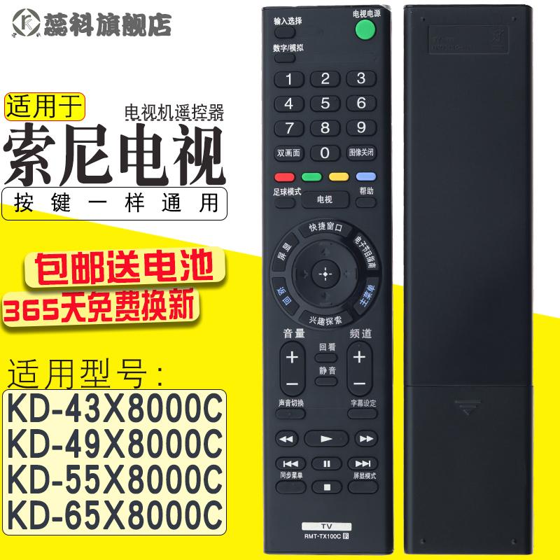 SONY索尼液晶电视遥控器RMT-TX100C KD-49X/55X/65X8000C遥控器