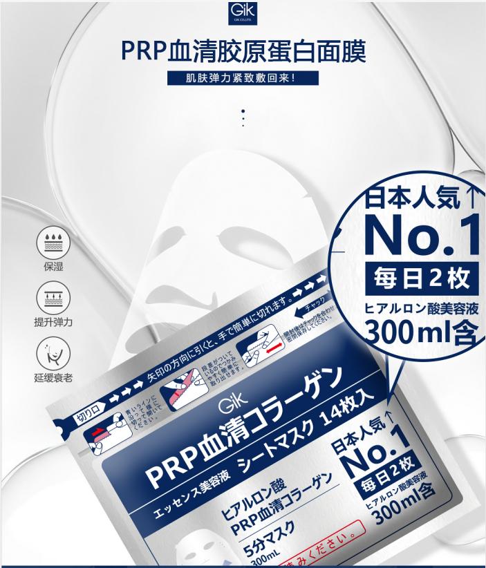 日本Gik PRP血清胶原蛋白面膜嫩肤补水保湿补养提升弹力修复提拉
