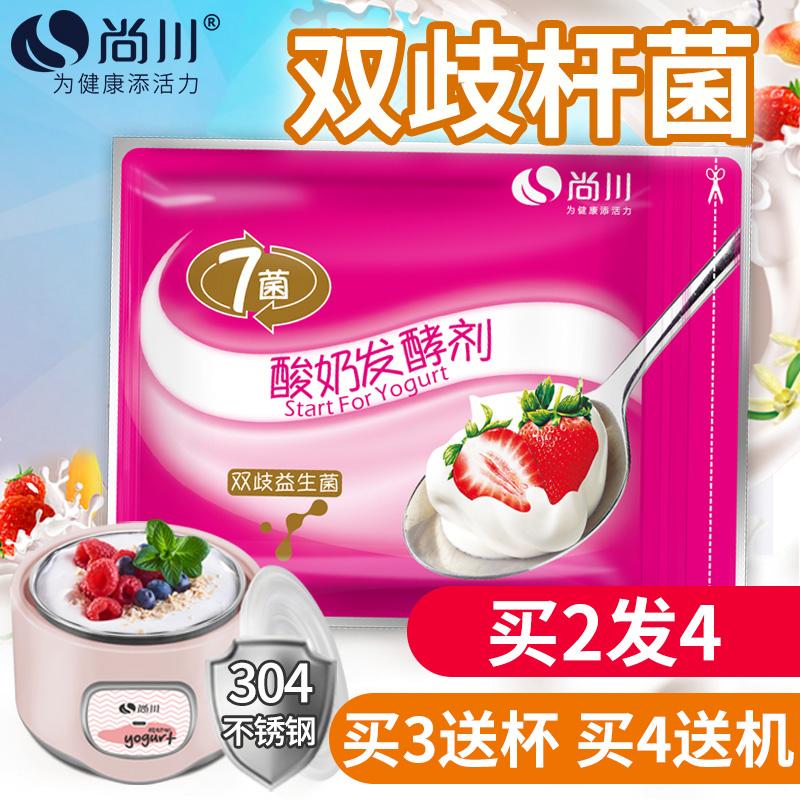尚川双歧杆菌酸奶发酵菌粉做酸奶的发酵剂自制家用机益生菌乳酸菌