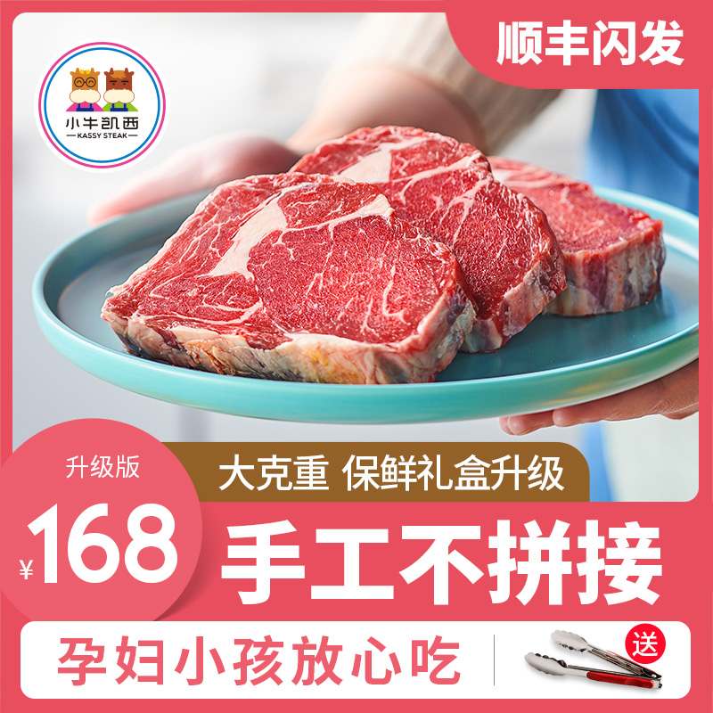点击查看商品:秘小牛凯西澳洲原肉整切牛排套餐黑椒10片儿童牛肉新鲜菲力西冷20