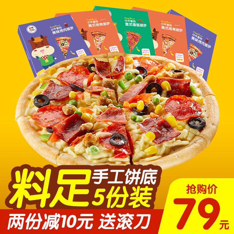 秘小牛凯西5份成品披萨套餐7英寸匹萨速冻半成品比萨饼加热即食