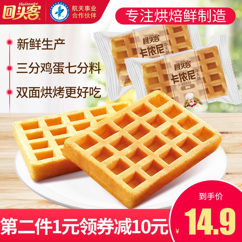 回头客华夫饼干500g整箱网红懒人零食营养夜宵早餐速食糕点心面包