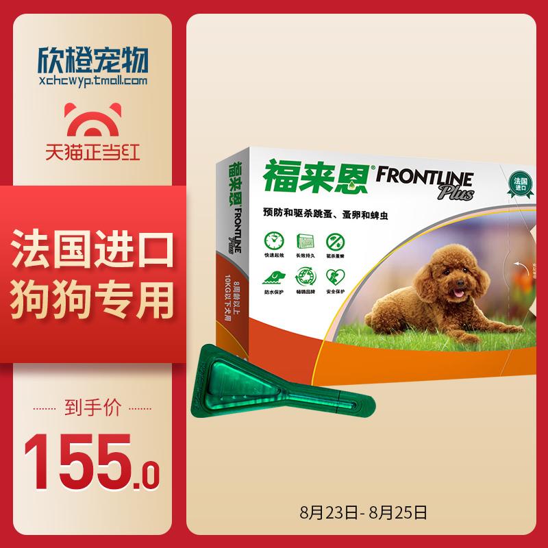 福来恩体外驱虫药小型犬用滴剂3支泰迪狗狗用品福莱恩喷剂疫苗