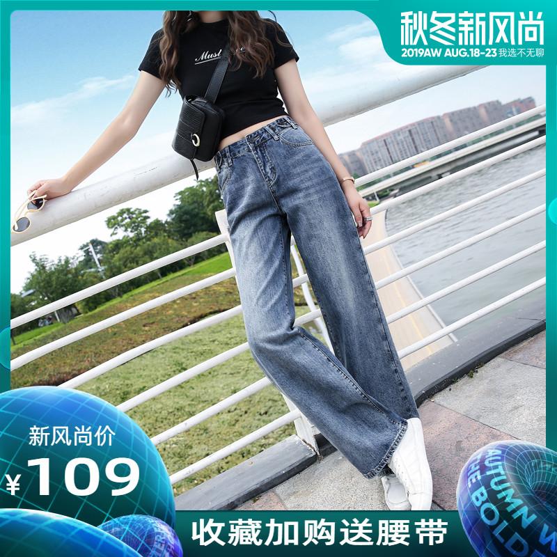 阔腿牛仔裤女新款2019韩版秋季坠感显瘦泫雅风复古拖地直筒高腰裤