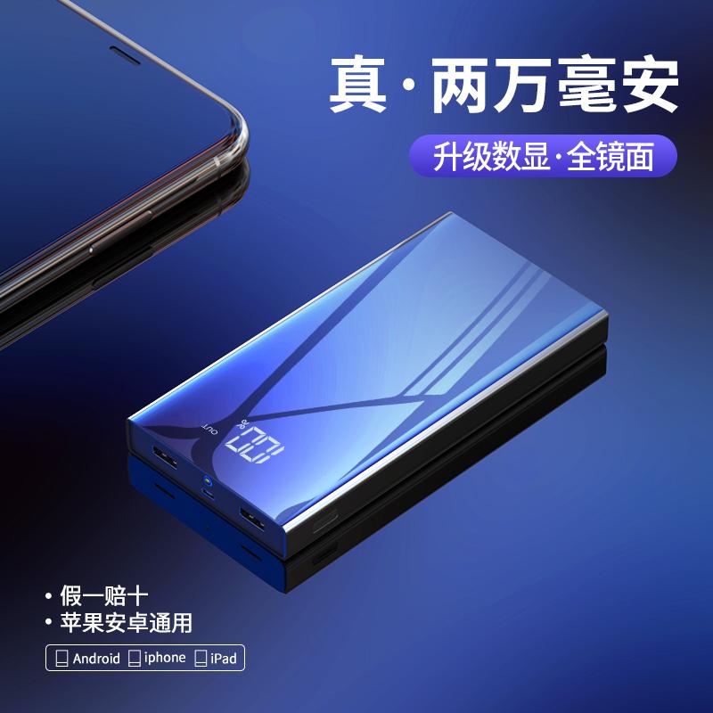 20000毫安大容量充电宝超薄小巧便携快充闪充移动电源适用于苹果华为小米vivo石墨烯oppo手机1000000超大量冲