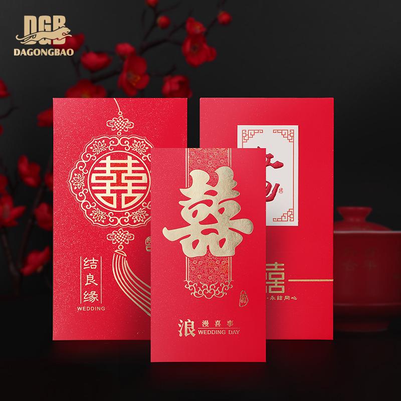 结婚喜字个性创意千元红包利是封婚礼婚庆用品万元改口小号红包袋