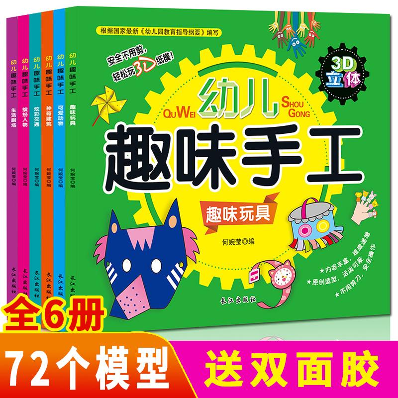 儿童剪纸书手工diy制作幼儿园3-4-5-6-7岁宝宝趣味立体折纸书大全