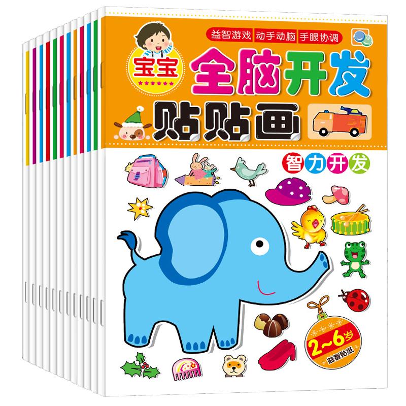 全脑贴贴画0-2-3-4-5-6岁幼儿童贴纸书粘贴贴纸宝宝卡通益智玩具