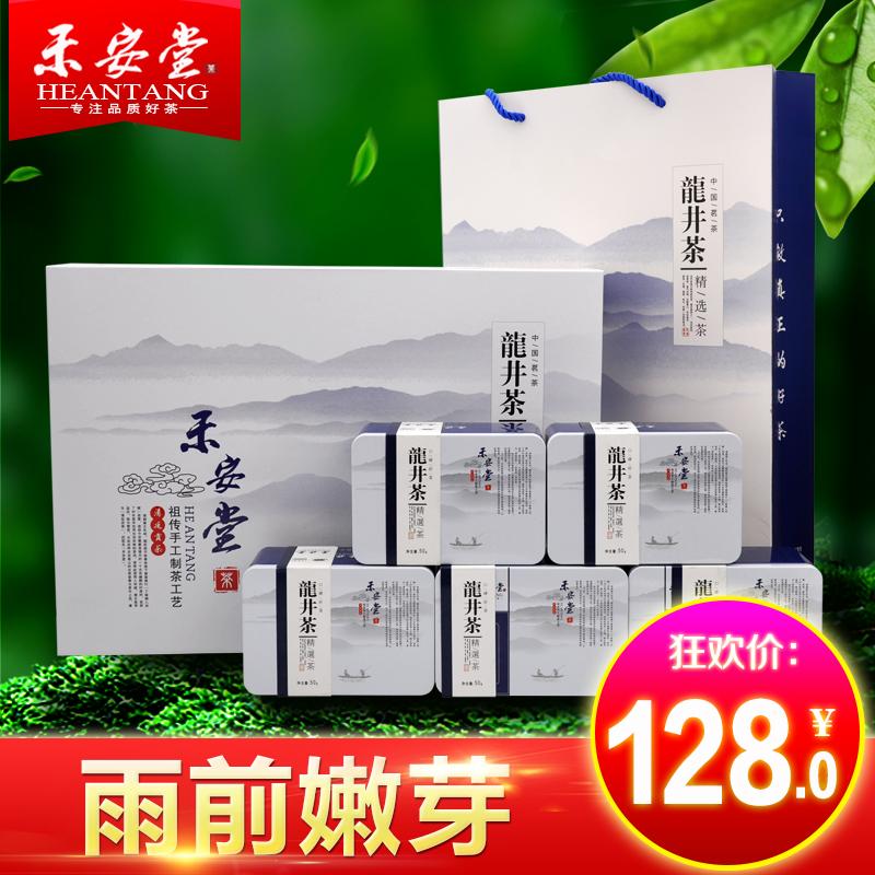 禾安堂浓香正宗龙井茶绿茶2017新茶叶250g雨前西湖礼盒装