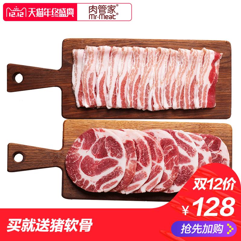 【肉管家】智利进口五花肉片梅花肉片2000g猪肉切片火锅烤肉肉片