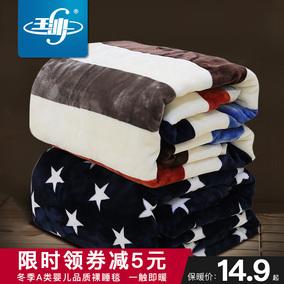 毛毯被子冬季加厚保暖法兰绒宿舍学生单人珊瑚绒床单午睡盖小毯子