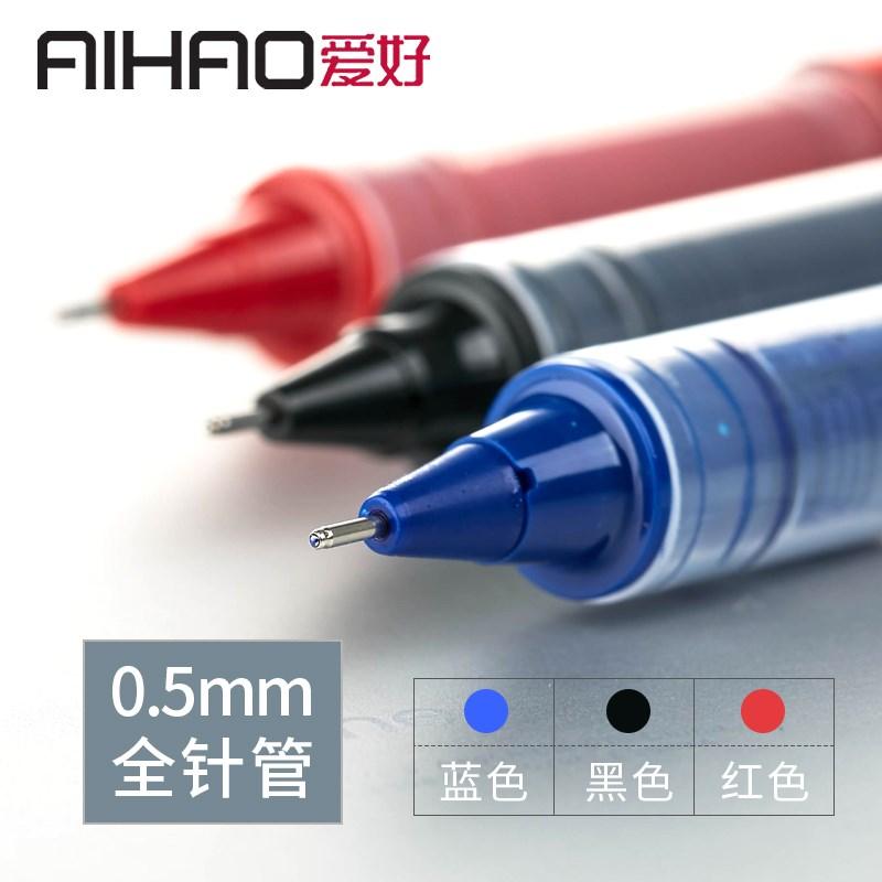 爱好直液式走珠笔全针管中性笔红笔黑笔水笔碳素蓝黑色签字笔0.5m
