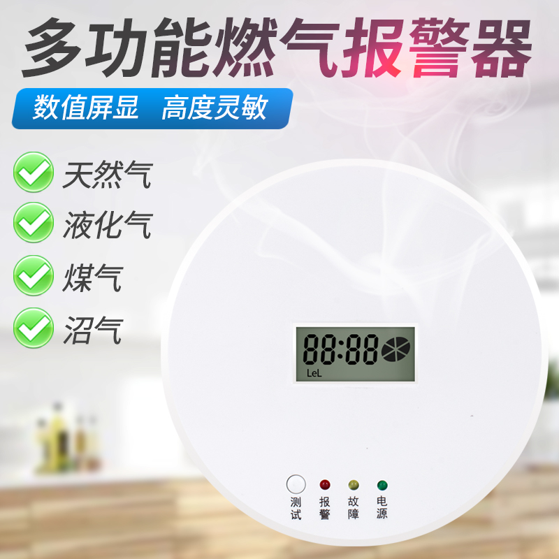 燃气报警器天然气家用液化气厨房可吸顶式煤气防火灾食堂饭店检测