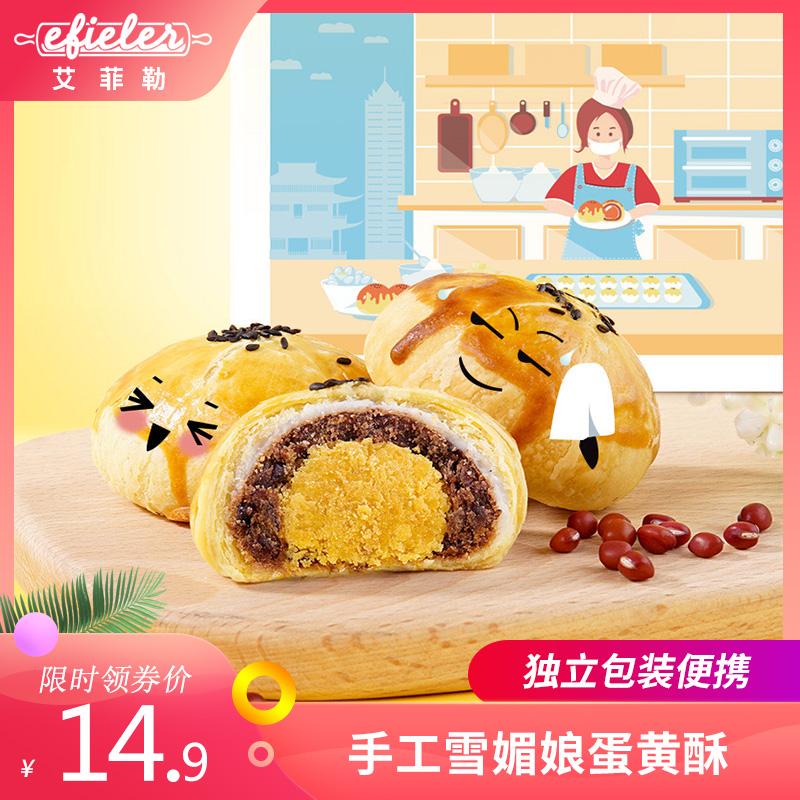 艾菲勒蛋黄酥 红豆味雪媚娘皮蛋黄酥网红零食小吃好吃的麻薯早餐