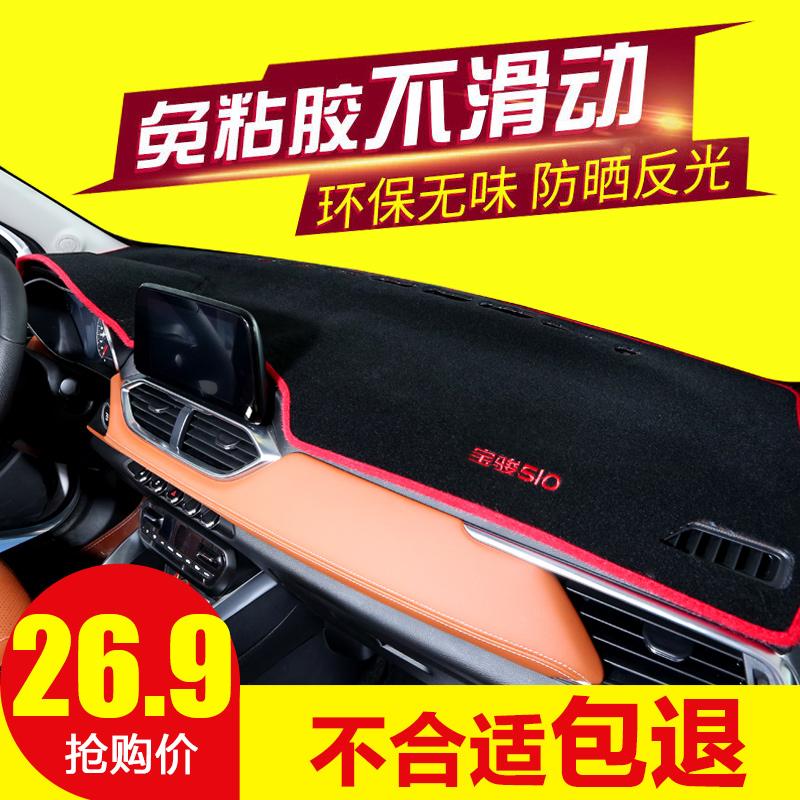宝骏510装饰310遮光垫中控台隔热560改装专用730避光垫仪表台防晒