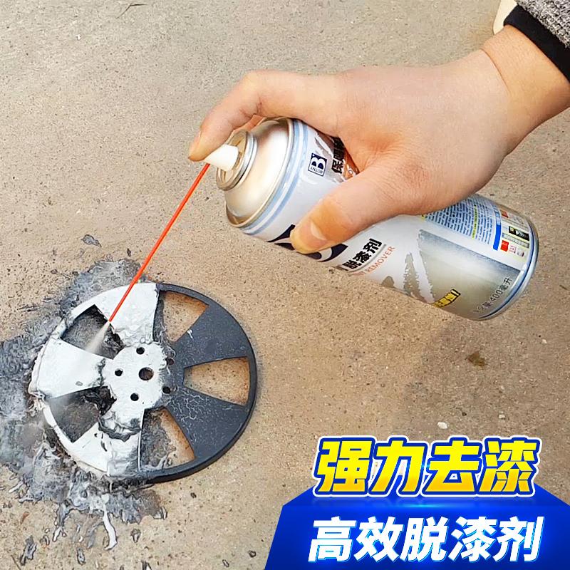油漆清洗剂 高效脱漆剂汽车用金属漆除漆剂强力脱漆水 粘胶去除剂