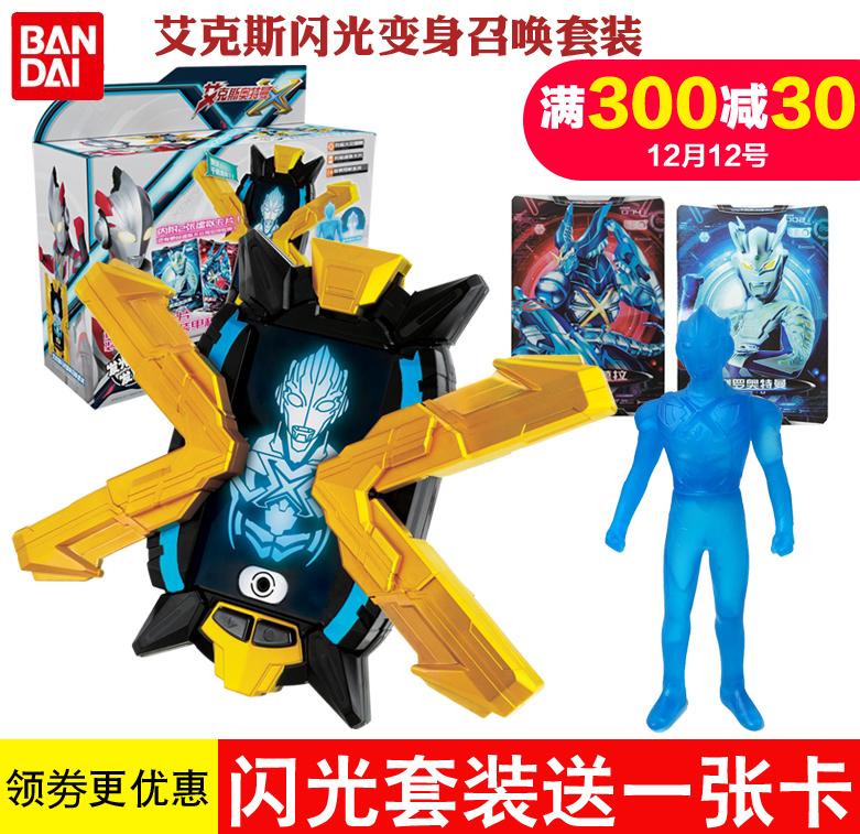 万代奥特曼超人艾克斯头镖闪光变身器召唤器 火炬银河火花 玩具