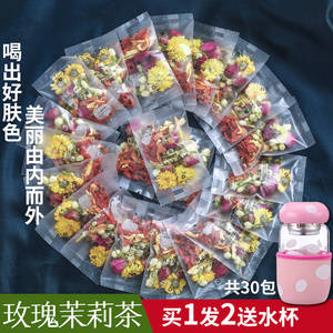 Fengzhiyuan rose jasmine combination tonic wolfberry chrysanthemum peony blood tea woman health Yan Hua herbal tea