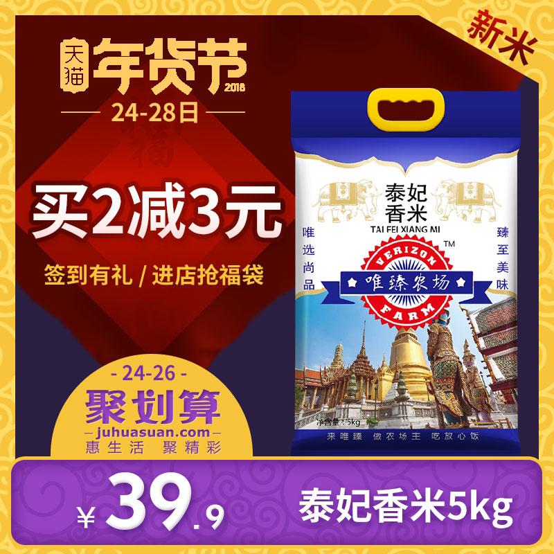 唯臻农场引用泰国技术种植泰妃香米5kg新大米2017新米真空装10斤