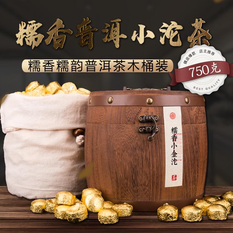 糯米香普洱茶小沱茶熟茶云南勐海迷你小沱茶叶木桶品质750g礼盒装