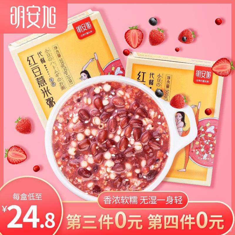 明安旭 红豆薏米粉粥 薏仁去除五谷杂粮懒人速食品营养早餐�衿�