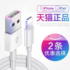 苹果数据线原裝正品iPhone6/6s/7/8/plus/x/5s/5se手机充电线器单头快充8X加长iphonex冲电线sp平板电脑ipad