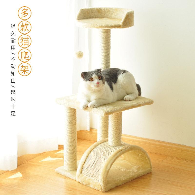 猫爬架猫窝实木剑麻猫爬架猫抓板猫咪玩具跳台吊床猫咪乐园包邮
