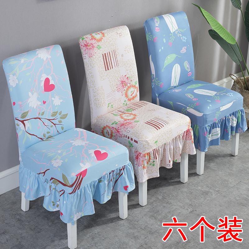 椅子套罩家用餐椅套装通用北欧餐桌木凳子简约连体弹力酒店坐垫套