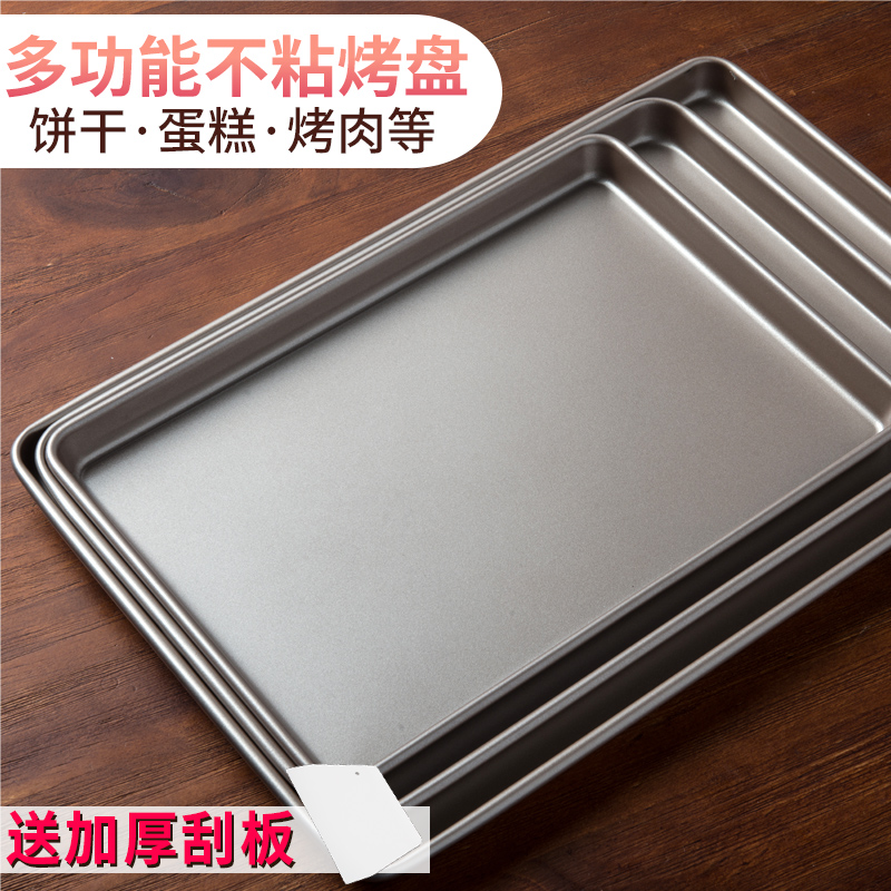 烤箱家用不粘烤盘烘焙饼干曲奇牛轧糖长方盘不沾蛋糕模具烘培工具
