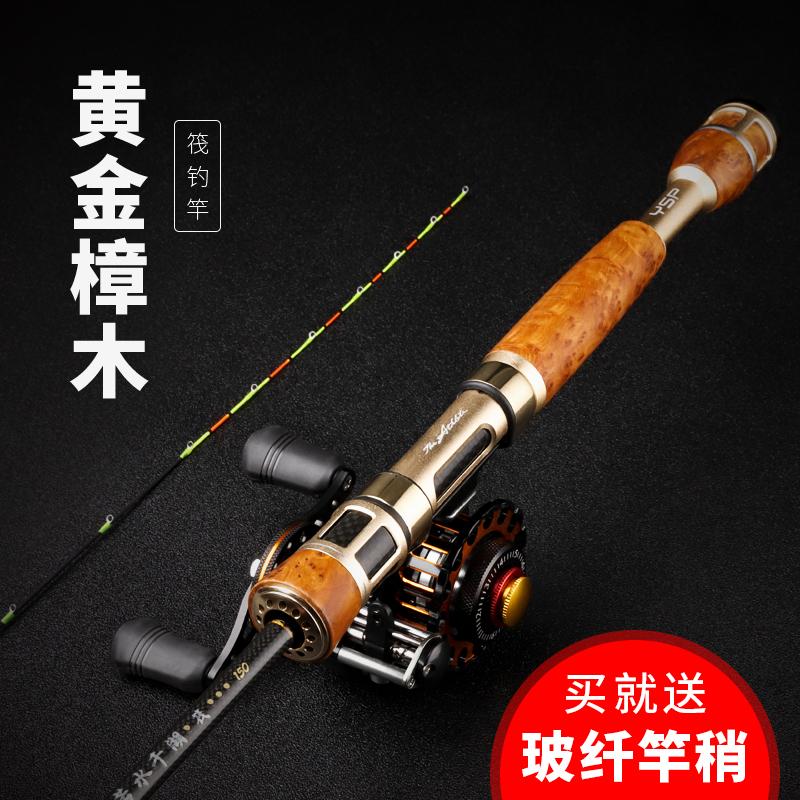 钛合金微铅筏竿钓鱼竿套装组合全套 碳素筏钓竿阀杆软尾伐竿