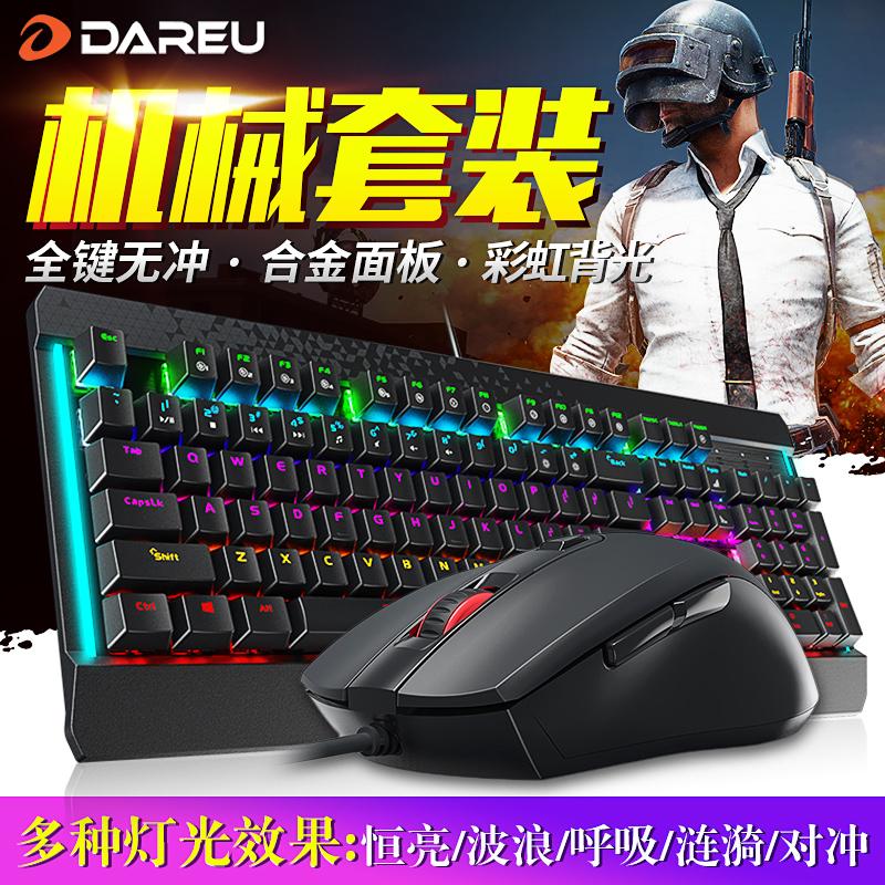 达尔优牧马人鼠标键盘真机械套装青轴黑轴有线游戏吃鸡外设电竞LOL/CF 网吧网咖笔记本电脑台式家用办公键鼠